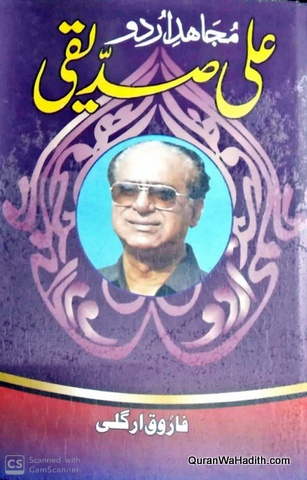 Mujahid e Urdu Ali Siddiqui, مجاہد اردو علی صدیقی