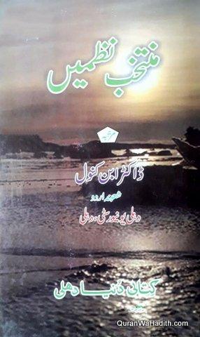 Muntakhab Nazmain, منتخب نظمیں