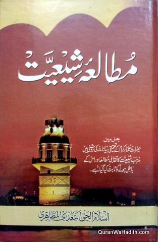 Mutala e Shiyat, مطالعہ شیعیت