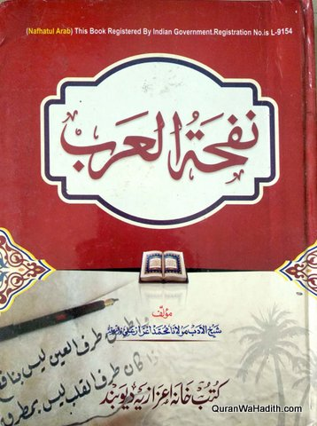 Nafhatul Arab Arabic, نفحة العرب