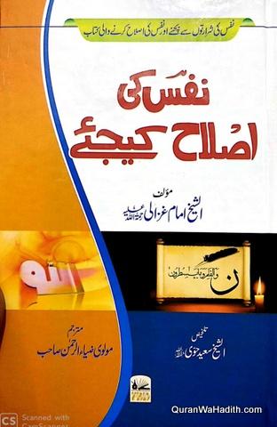 Nafs Ki Islah Kijiye, نفس کی اصلاح کیجئے