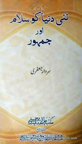 Nai Duniya Ko Salam Aur Jamhoor, نی دنیا کو سلام اور جمہور
