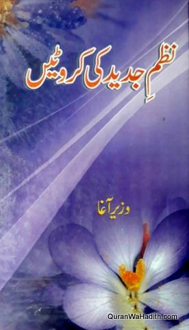 Nazm e Jadeed Ki Karwatain, نظم جدید کی کروٹیں