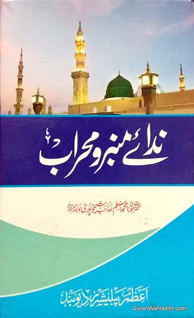 Nida e Mimbar o Mehrab, 8 Vols, ندائے منبر و محراب