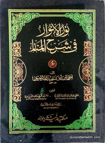 Noor al Anwar fi Sharah al Manar, 2 Vol, نور الأنوار في شرح المنار