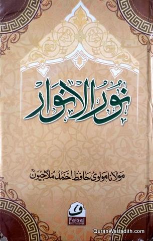 Noor ul Anwar Urdu, نور الانوار اردو
