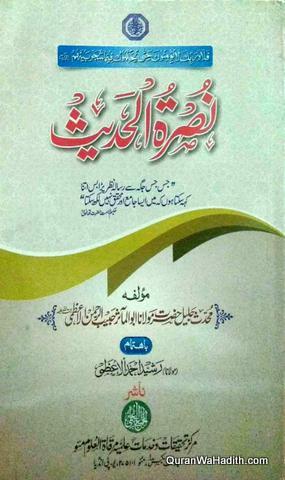Nusrat ul Hadees, نصرۃ الحدیث