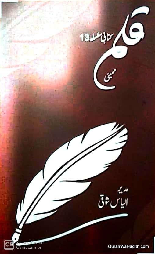 Qalam Magazine, Quarterly Kitabi Silsila, قلم رسالہ, سہ ماہی