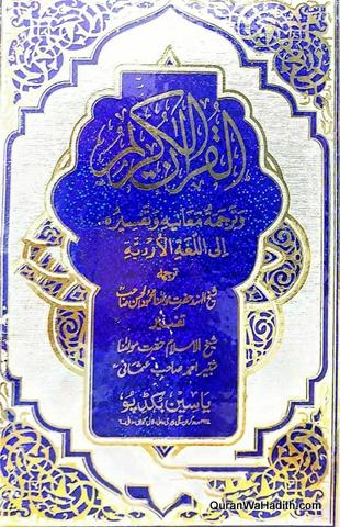 Quran Tarjuma wa Tafseer, قرآن ترجمہ و تفسیر
