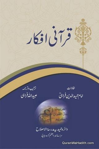 Qurani Afkar, قرانی افکار