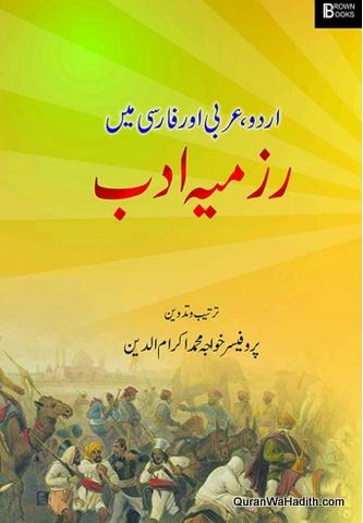 Razmiya e Adab, رزمیہ ادب، اردو عربی اور فارسی میں