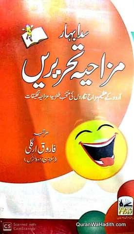 Sada Bahar Mazahiya Tehreerain, سدا بہار مزاحیہ تحریریں