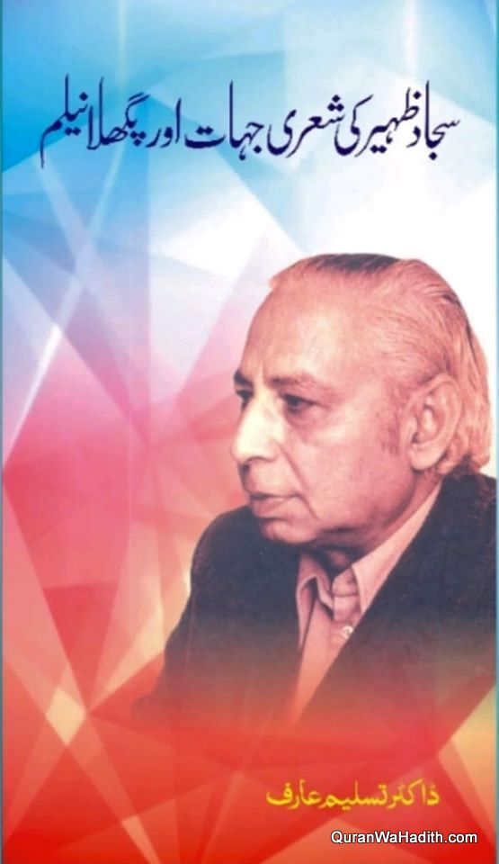 Sajjad Zaheer Ki Sheri Jihat Aur Pighla Nilam, سجاد ظہیر کی شعری جہات اور پگھلا نیلم