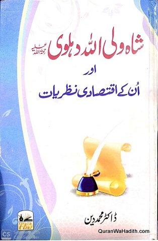 Shah Waliullah Dehlawi Aur Unke Iqtisadi Nazariyat, شاہ ولی اللّه دہلوی اور ان کے اقتصادی نظریات