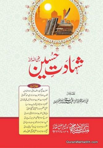 Shahadat e Hussain, شہادت حسین