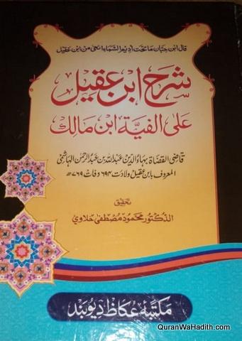 Sharah Ibn Aqeel, Arabic, شرح ابن عقيل على الفية ابن مالك