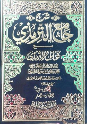 Sharah Jami ul Tirmizi Ma Shamail ul Tirmizi Urdu, 7 Vols, شرح جامع الترمذی مع شمائل الترمذی اردو