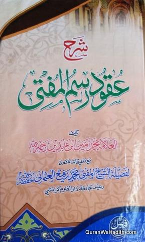 Sharh Uqood Rasmul Mufti, شرح عقود رسم المفتی