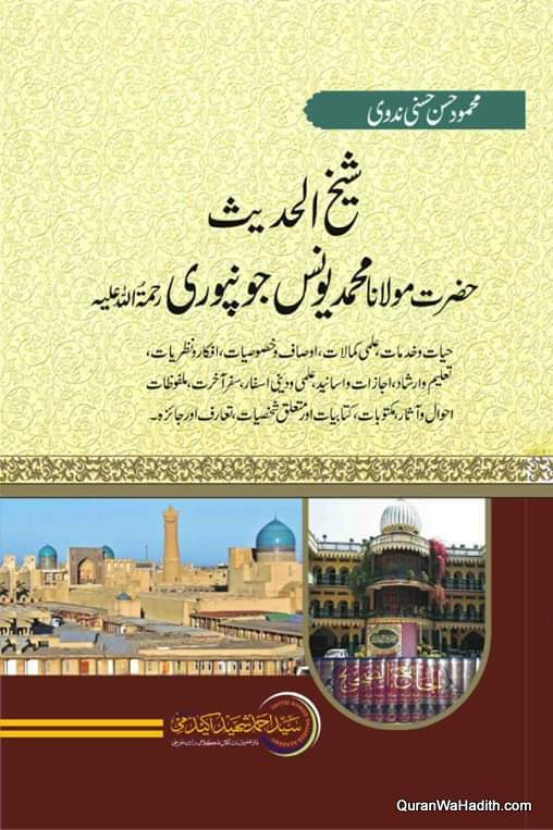 Shaykh ul Hadees Hazrat Maulana Muhammad Yunus Jaunpuri, شیخ الحدیث حضرت مولانا محمد یونس جونپوری
