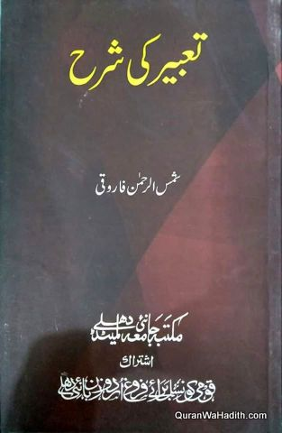 Tabeer Ki Sharah, تعبیر کی شرح