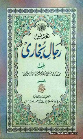 Tadeel Rijal e Bukhari, تعدیل رجال بخاری