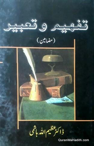 Tafheem o Tabeer Mazameen, تفہیم و تعبیر مضامین