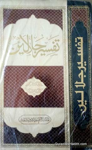 Tafseer Jalalain Arabic Jadeed, تفسير الجلالين جديد