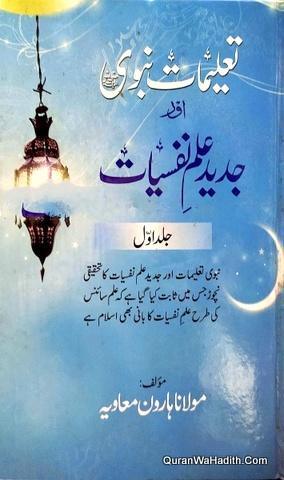 Taleemat e Nabvi Aur Jadeed Ilm e Nafsiyat, 2 Vols, تعلیمات نبوی ﷺ اور جدید علم نفسیات