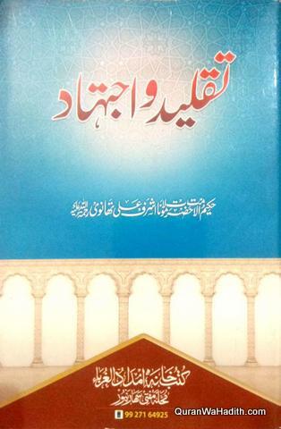 Taqlid wa Ijtihad, تقلید و اجتہاد