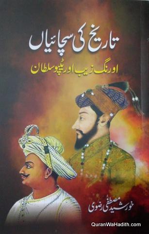 Tareekh Ki Sachaiyan Aurangzeb Aur Tipu Sultan, تاریخ کی سچائیاں اورنگزیب اور ٹیپو سلطان