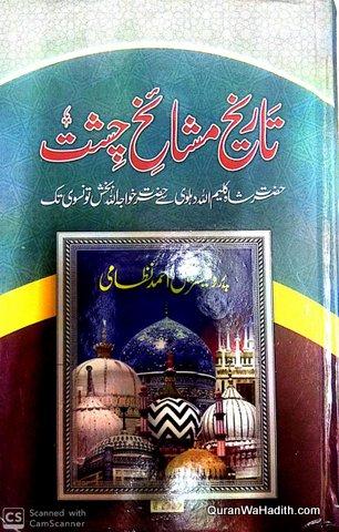 Tareekh Mashaikh e Chisht, تاریخ مشائخ چشت