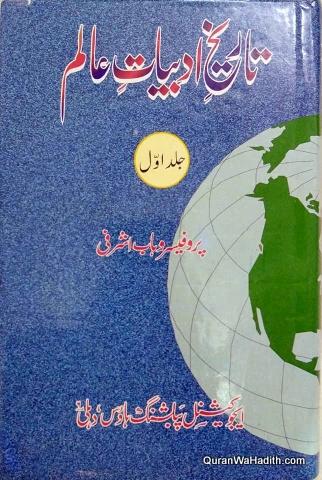 Tareekh e Adabiyat e Alam, 7 Vols, تاریخِ ادبیات عالم