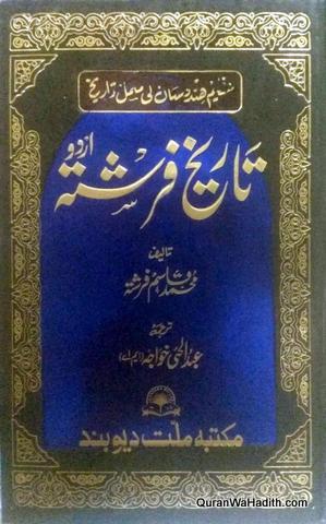 Tareekh e Farishta, 2 Vols, تاریخ فرشتہ