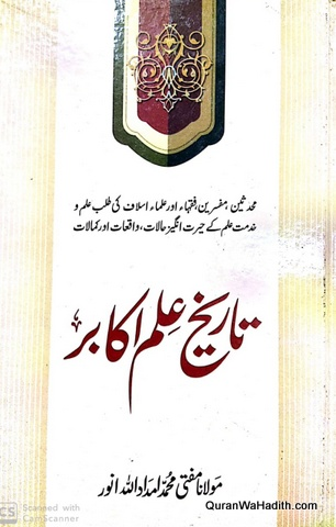 Tareekh e Ilm e Akabir, تاریخ علم اکابر
