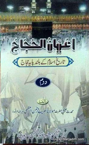 Ayan ul Hujjaj, Tareekh e Islam Ke Buland Paya Hujjaj, 2 Vols, اعیان الحجاج, تاریخ اسلام کے بلند پایہ حجاج