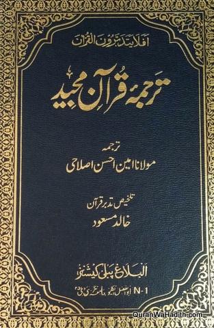 Tarjuma Quran Majeed Maulana Amin Ahsan Islahi, ترجمہ قرآن مجید مولانا امین احسن اصلاحی