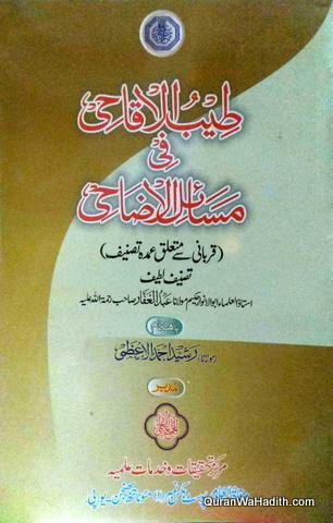 Tayyab ul Aqahi fi Masail ul Azahi, طیب الاقاحی فی مسائل الاضاحی