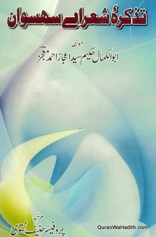 Tazkira Shora e Sahaswan, تذکرہ شعرائے سہسوان