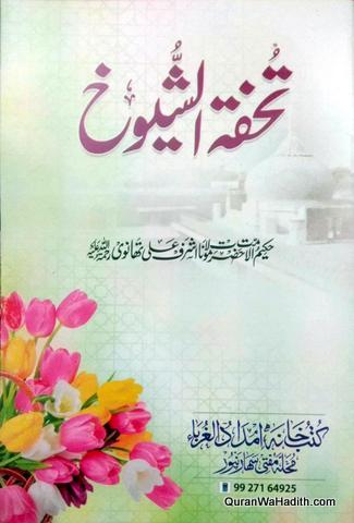Tohfa Tul Shuyukh, تحفۃ الشیوخ