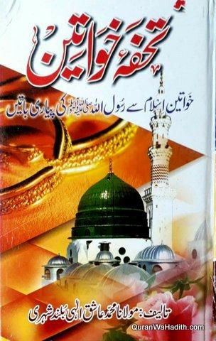 Tohfa e Khawateen, Khawateen Se Huzoor Ki Batain, تحفہ خواتین
