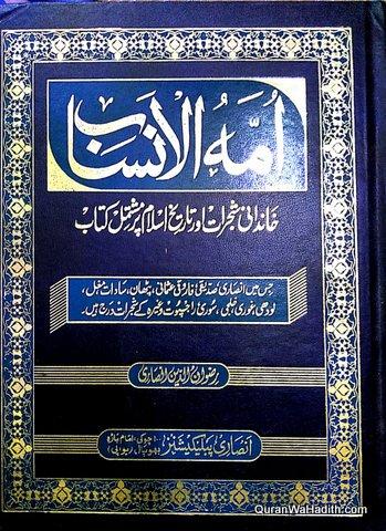 Ummah ul Ansab, Khandani Shajarat Aur Tarikh e Islam Par Mushtamil, امّه الانساب