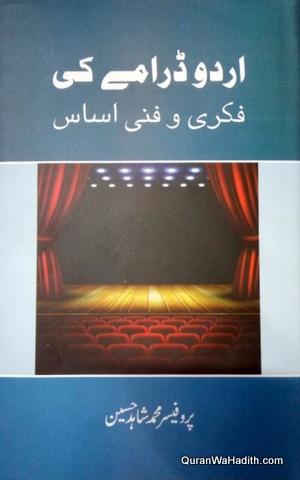 Urdu Drame Ki Fikri o Fani Asas, اردو ڈرامے کی فکری و فنی اساس