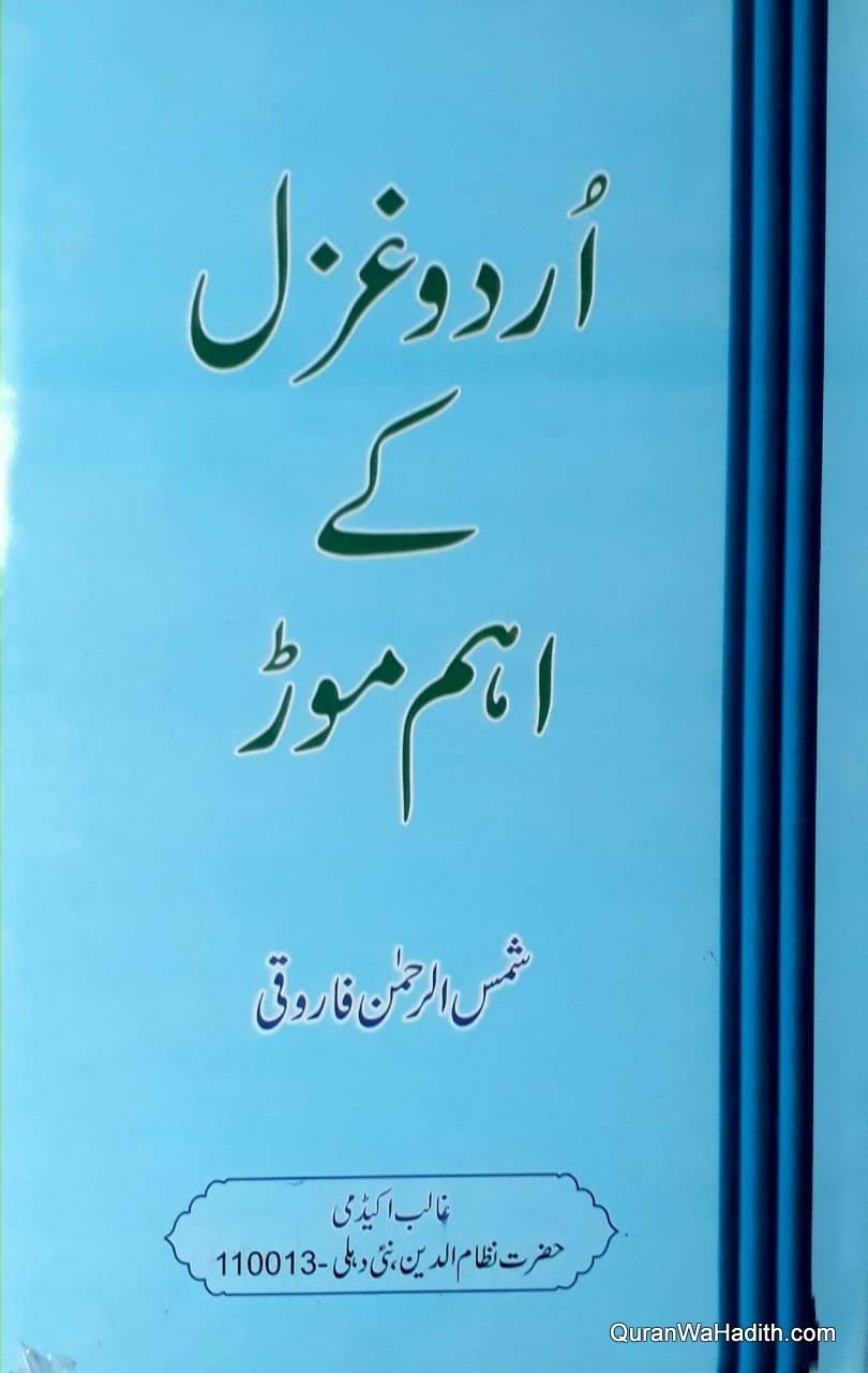 Urdu Ghazal Ke Aham Mod, اردو غزل کے اہم موڈ