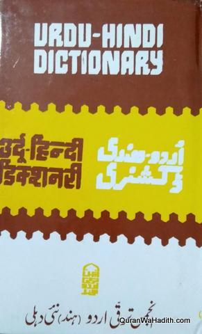 Urdu Hindi Dictionary, اردو ہندی ڈکشنری, उर्दू हिंदी डिक्शनरी