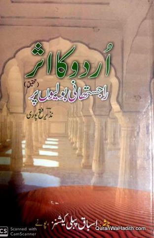 Urdu Ka Asar Rajasthani Boliyon Par, اردو کا اثر راجستھانی بولیوں پر