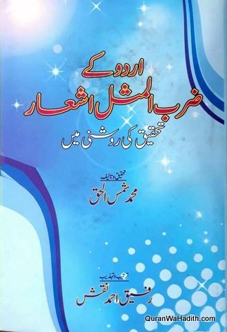 Urdu Ke Zarb ul Misl Ashaar, اردو کے ضرب المثل اشعار