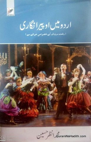 Urdu Mein Opera Nigari, اردو میں اوپیرا نگاری