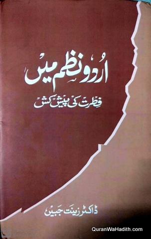 Urdu Nazm Mein Fitrat Ki Peshkash, اردو نظم میں فطرت کی پیش کش