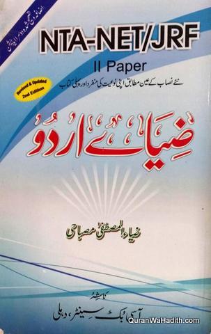 Zia e Urdu, JRF NET NTA 2nd Paper, ضیاۓ اردو