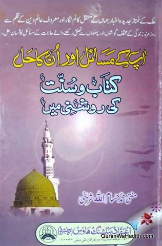 Aap Ke Masail Aur Unka Hal Kitab Aur Sunnat Ki Roshni Mein